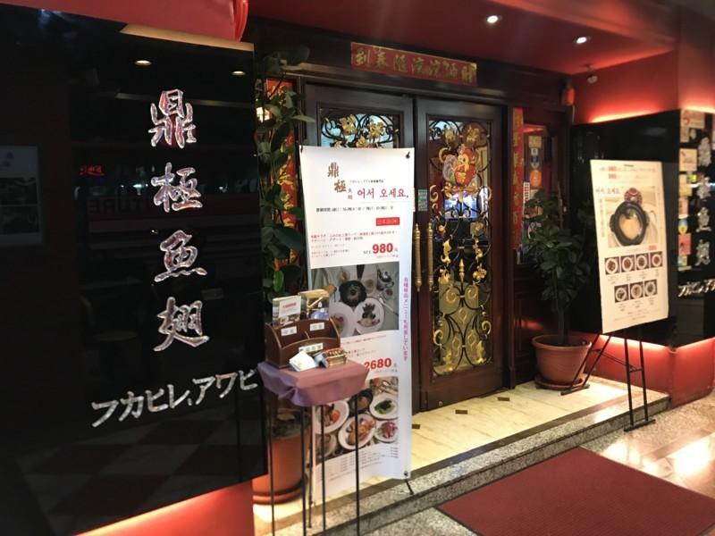 フカヒレ・アワビ専門店