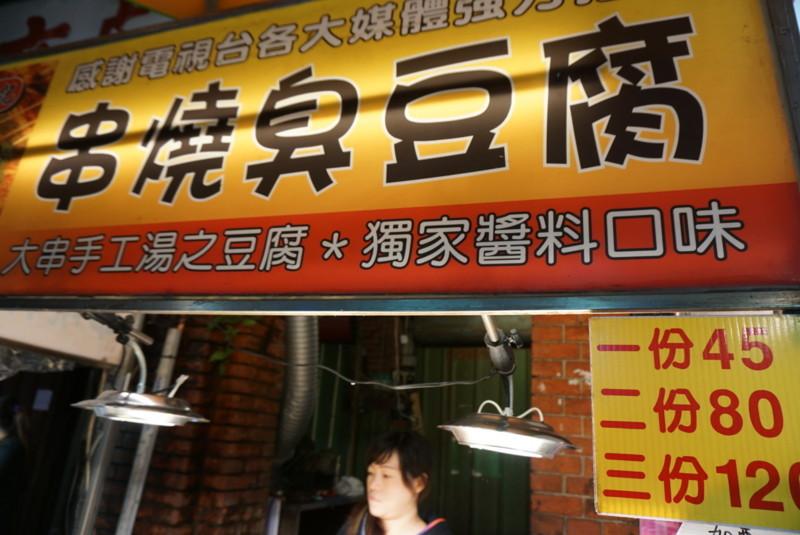 臭豆腐のお店