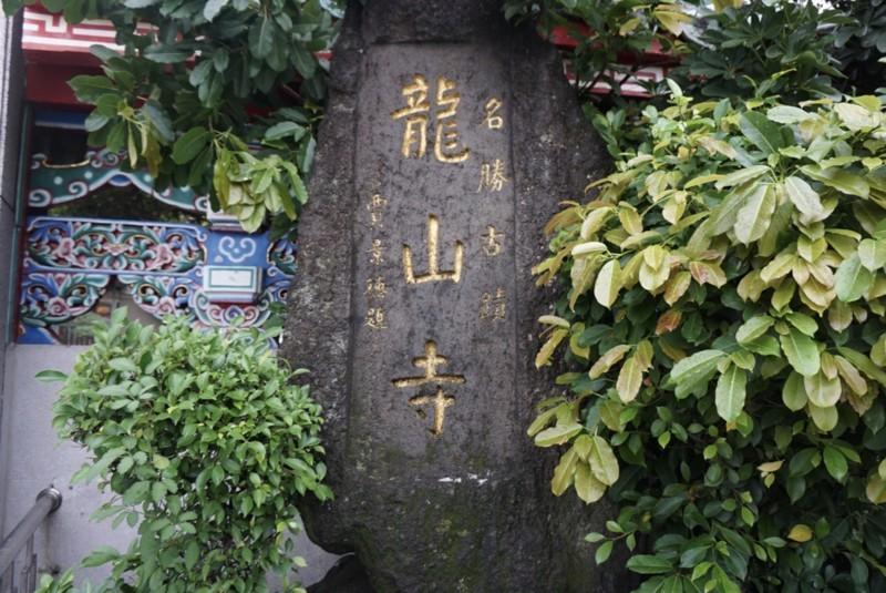 龍山寺の石碑
