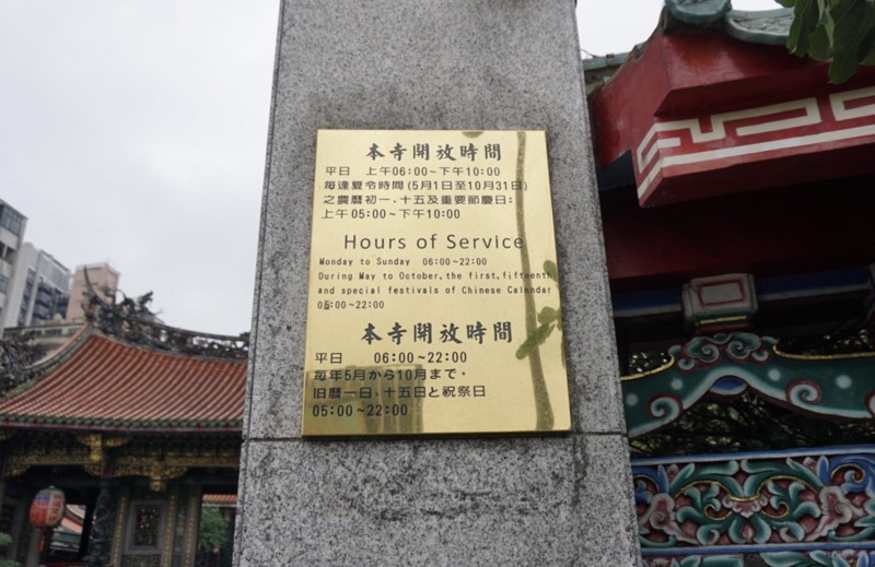 龍山寺の開館時間