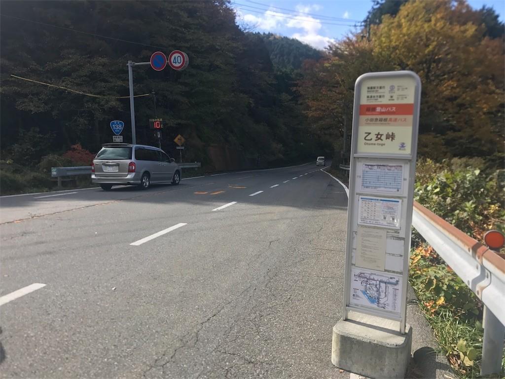 乙女峠のバス停