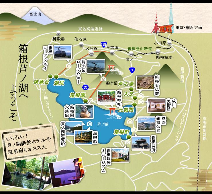 芦ノ湖周辺のマップ