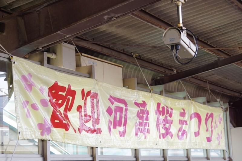 河津駅のホーム
