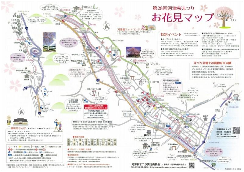 河津桜まつり観光マップ