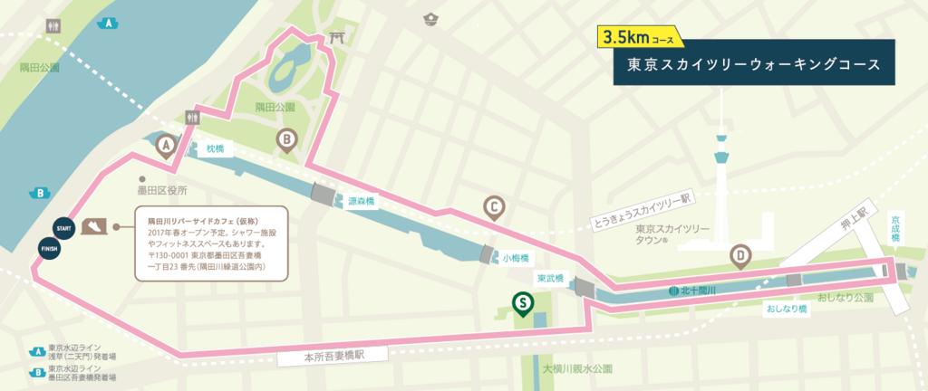 東京スカイツリーウォーキングコース