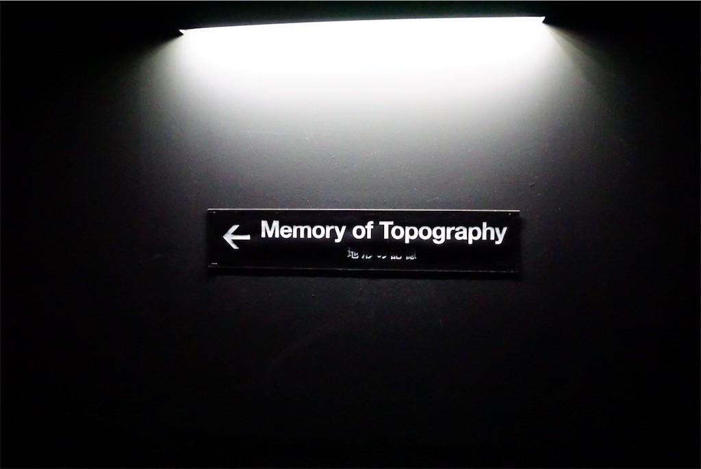 地形の記憶の入り口