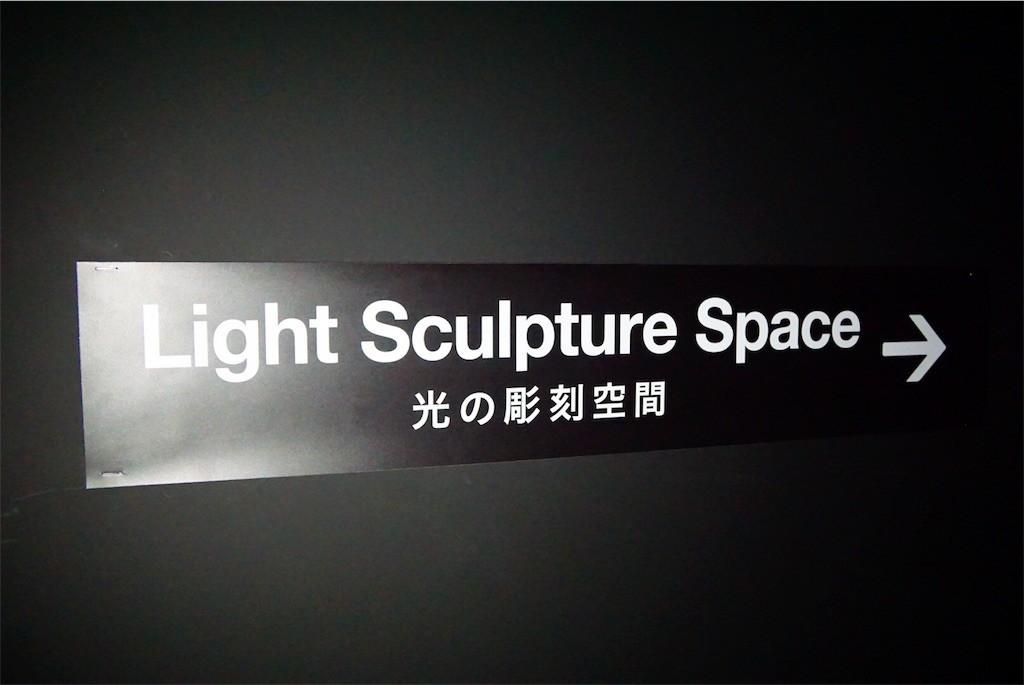 光の彫刻空間の入り口