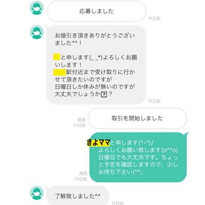 f:id:kiyo_mom:20170204151319j:plain