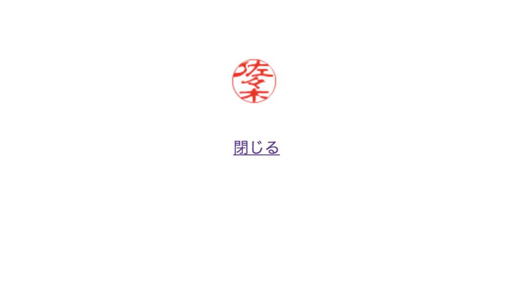 【驚愕】5秒で作成完了!!WEB認印ってこんなに簡単につくれた ...