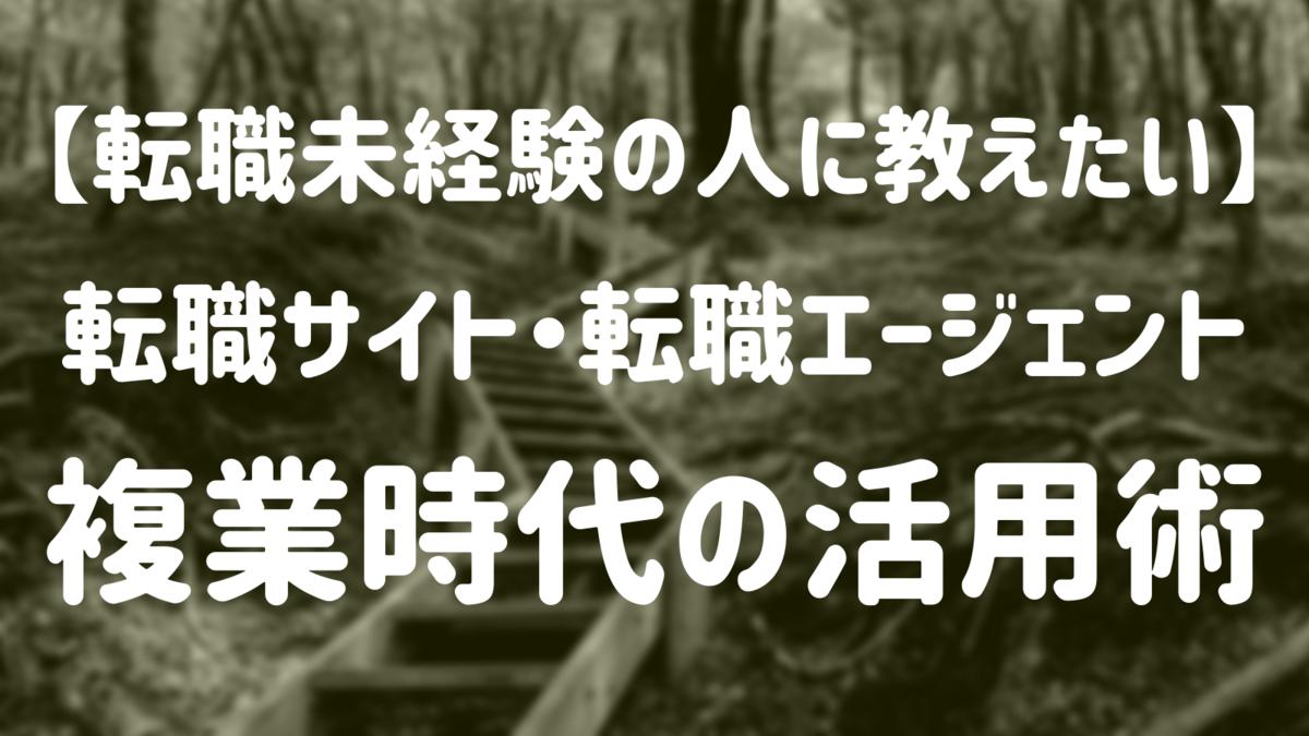 f:id:kiyoichi_t:20190613152154p:plain
