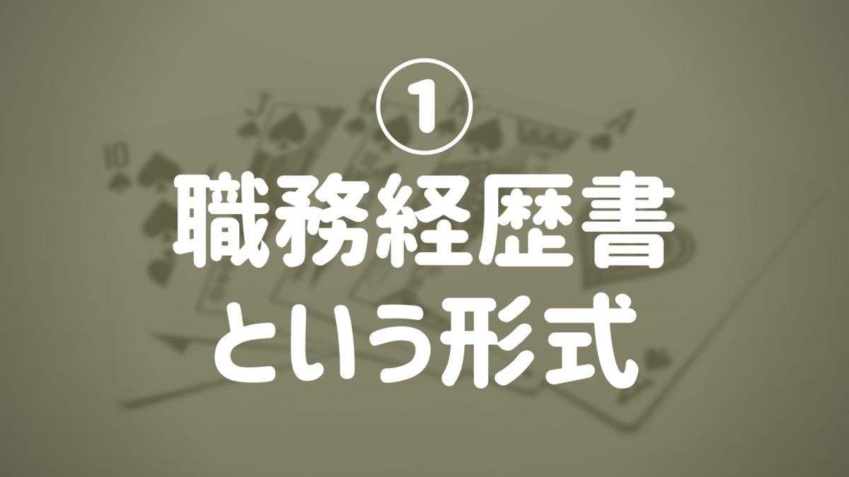 f:id:kiyoichi_t:20190614014020p:plain