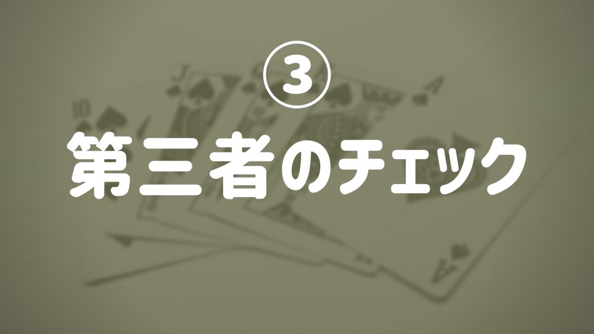 f:id:kiyoichi_t:20190614014056p:plain