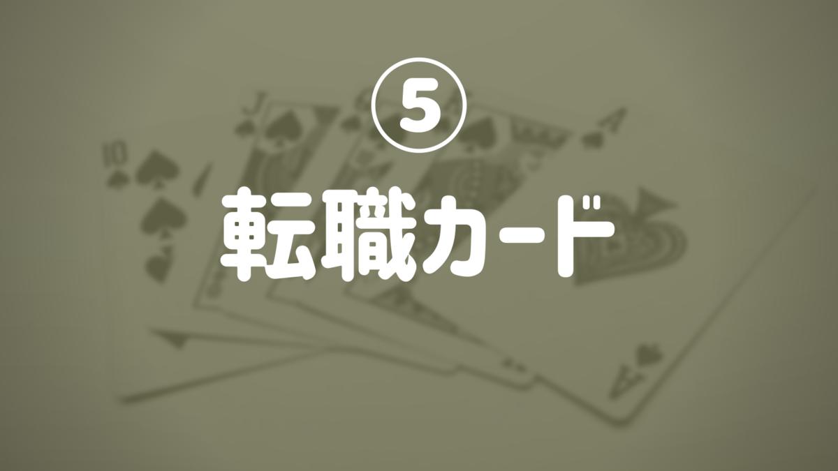 f:id:kiyoichi_t:20190614014136p:plain