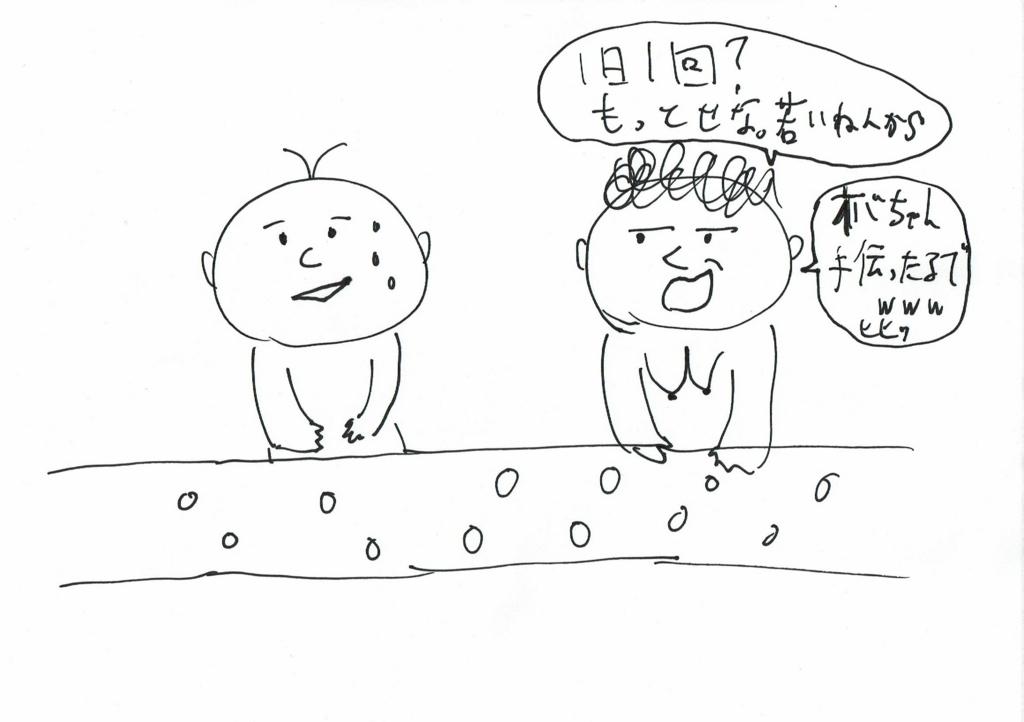 f:id:kiyokiyo-1107:20180613145444j:plain