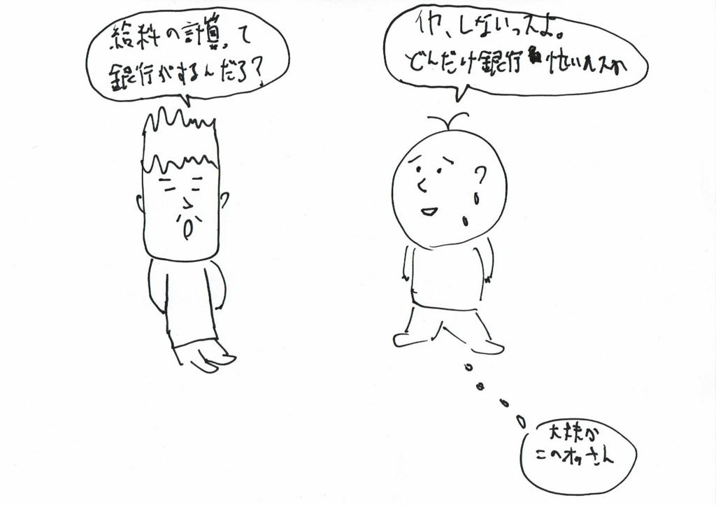 f:id:kiyokiyo-1107:20180613151231j:plain