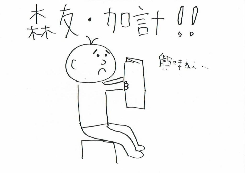 f:id:kiyokiyo-1107:20180627154624j:plain