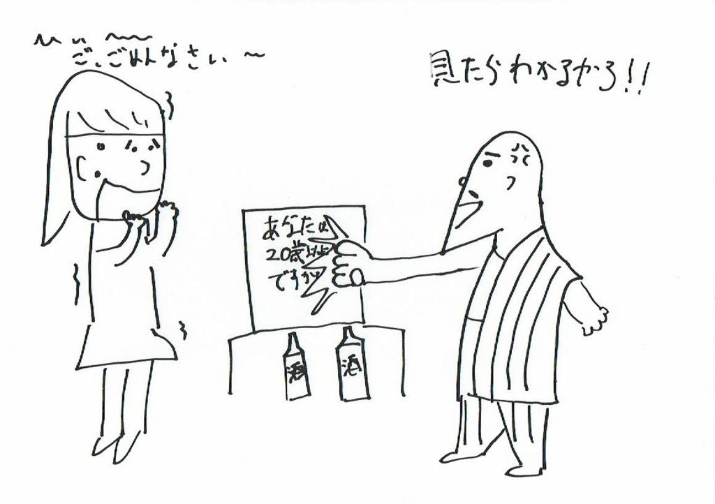 f:id:kiyokiyo-1107:20180630170916j:plain