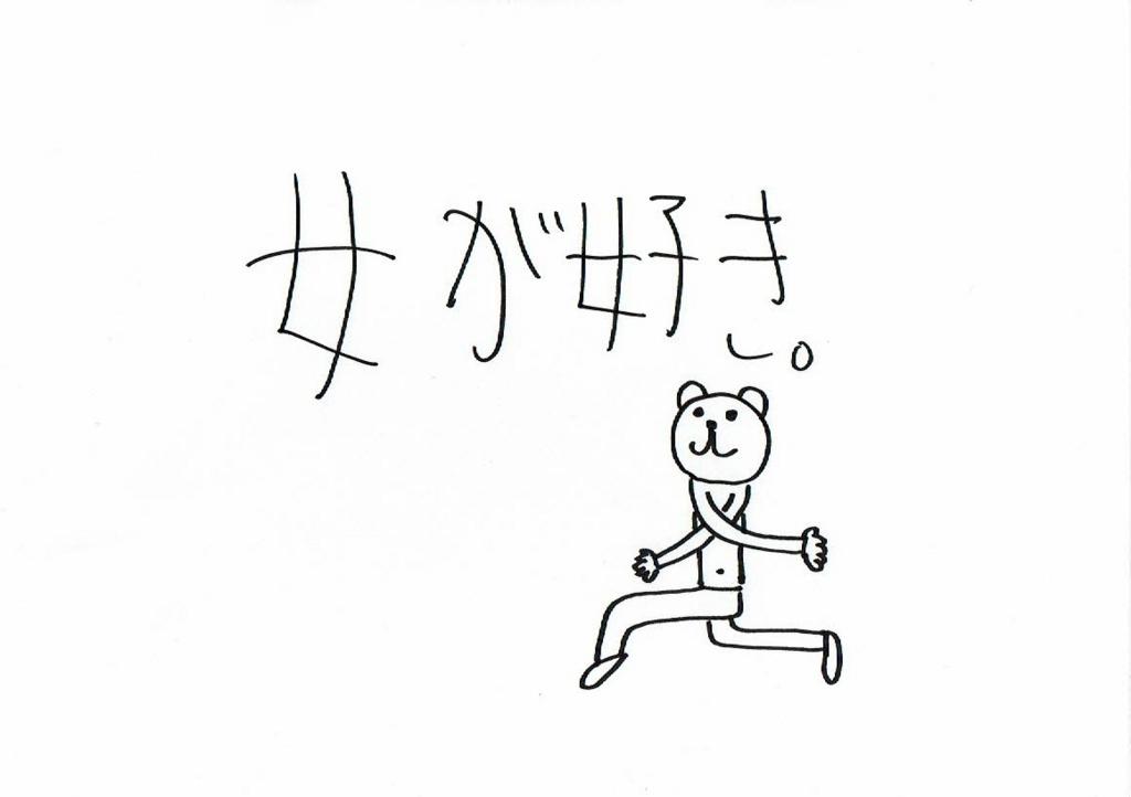 f:id:kiyokiyo-1107:20180729121102j:plain