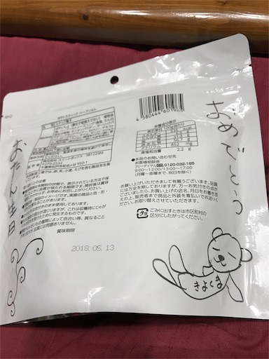 f:id:kiyokumakiyokuma:20180216213557j:image