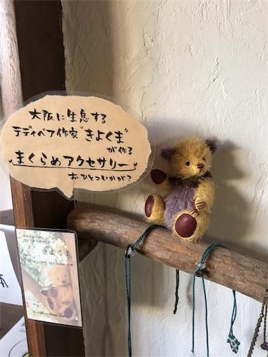 f:id:kiyokumakiyokuma:20181005122839j:image