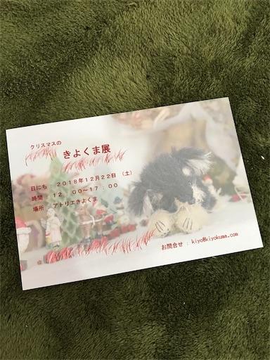f:id:kiyokumakiyokuma:20181218214804j:image
