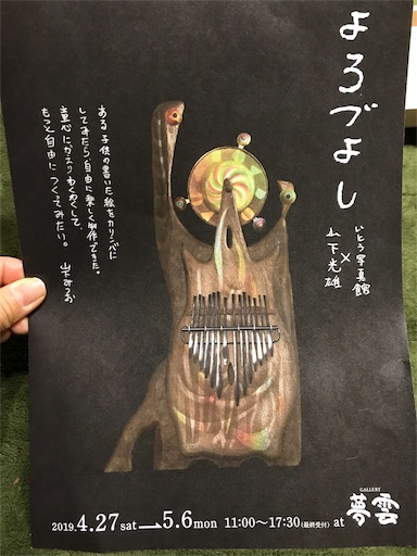 f:id:kiyokumakiyokuma:20190425134312j:image