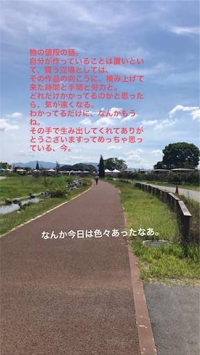 f:id:kiyokumakiyokuma:20190910100028j:image