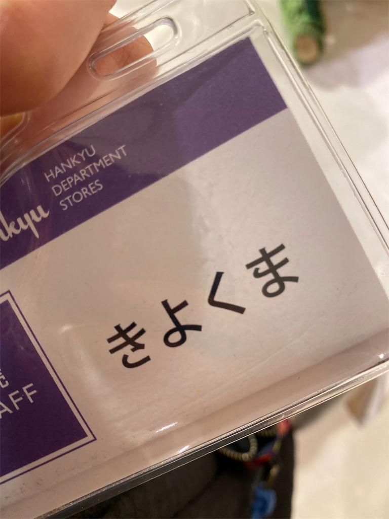 f:id:kiyokumakiyokuma:20200206221613j:image