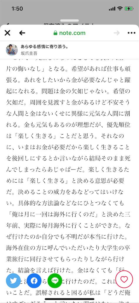 f:id:kiyokumakiyokuma:20201109015626p:image