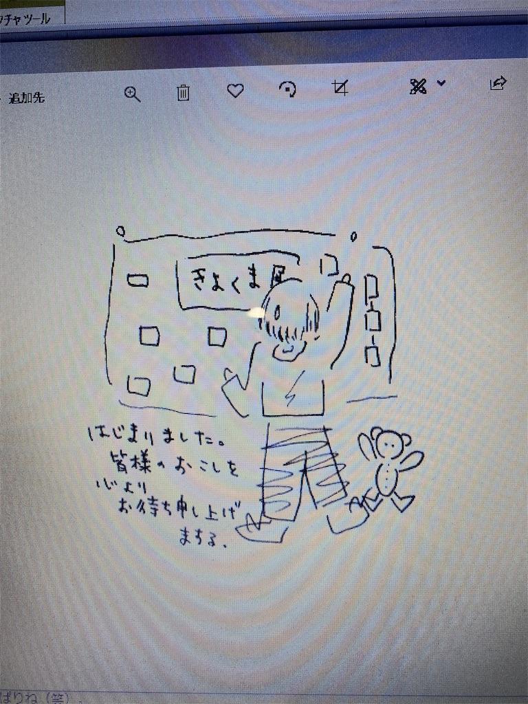 f:id:kiyokumakiyokuma:20210216002426j:image