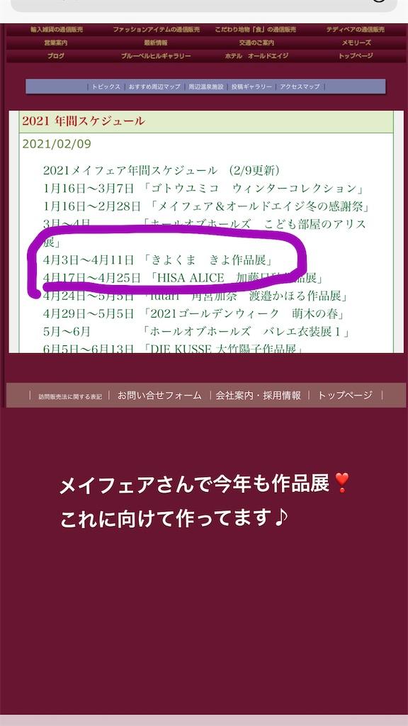 f:id:kiyokumakiyokuma:20210225012424j:image