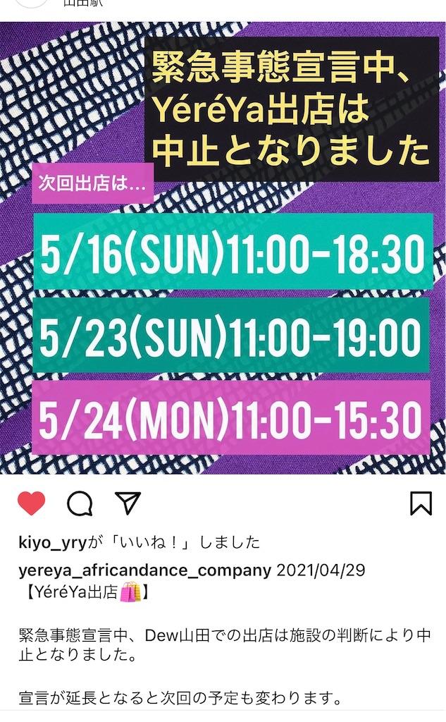 f:id:kiyokumakiyokuma:20210501004835j:image