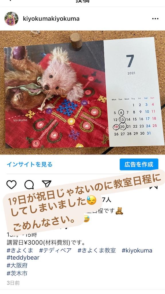 f:id:kiyokumakiyokuma:20210709223514j:image