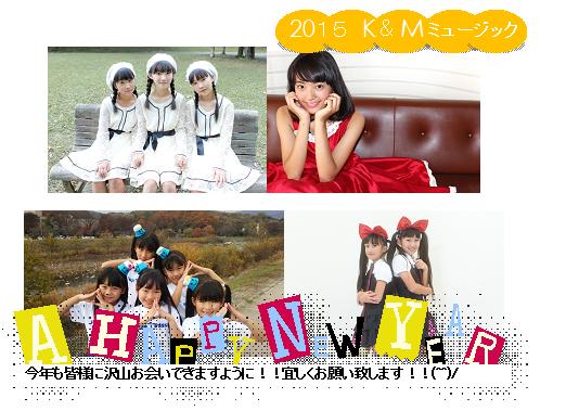 f:id:kiyomiha0410:20150103100651p:image