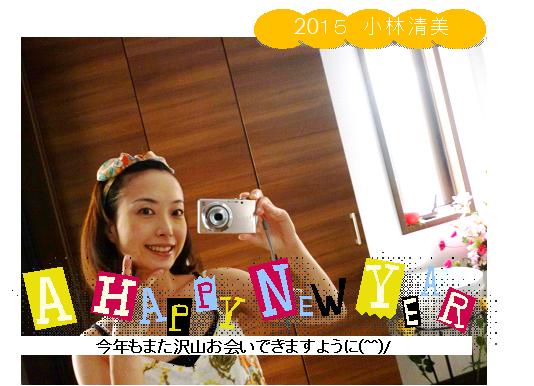 f:id:kiyomiha0410:20150109181609p:image