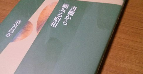 f:id:kiyomiya-masaaki:20150817194044j:plain
