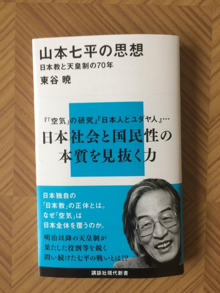 f:id:kiyomiya-masaaki:20171031145840j:plain