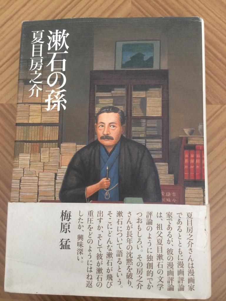 f:id:kiyomiya-masaaki:20171127104505j:plain