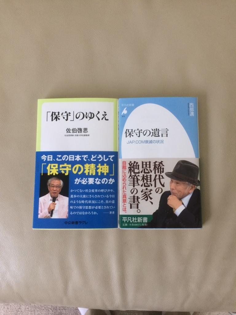 f:id:kiyomiya-masaaki:20180513144856j:plain