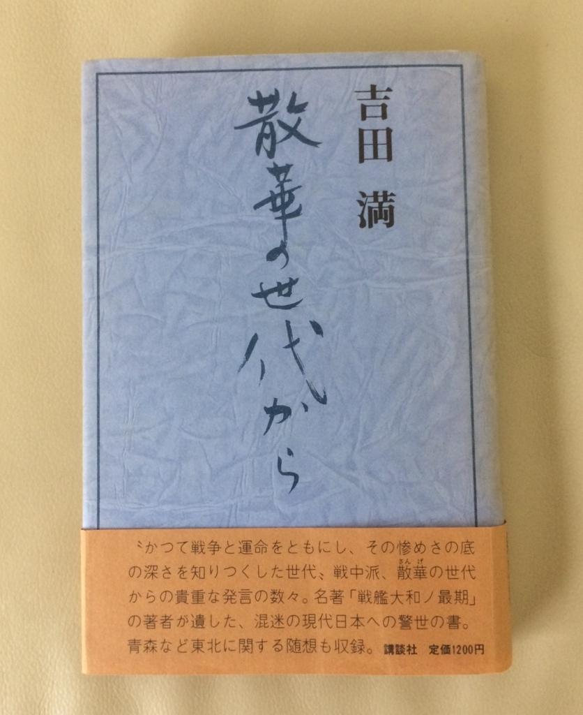 f:id:kiyomiya-masaaki:20180513144929j:plain
