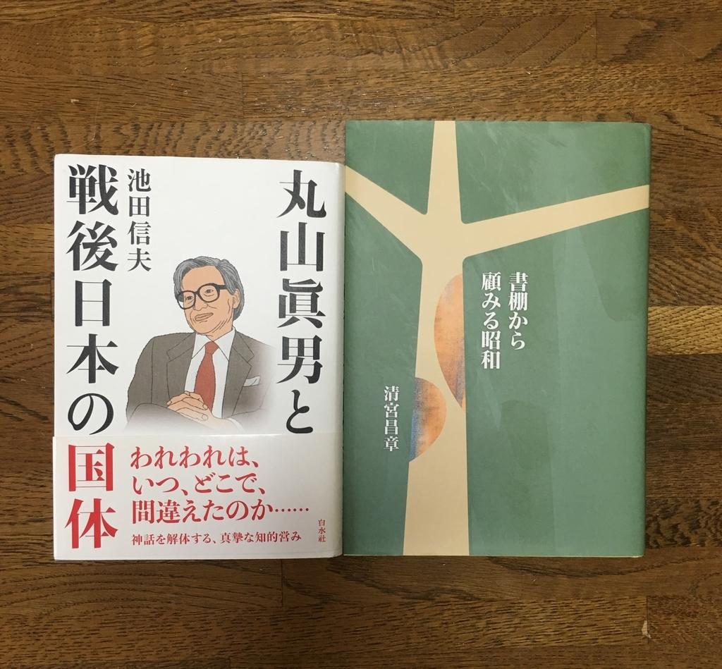 f:id:kiyomiya-masaaki:20180909165632j:plain