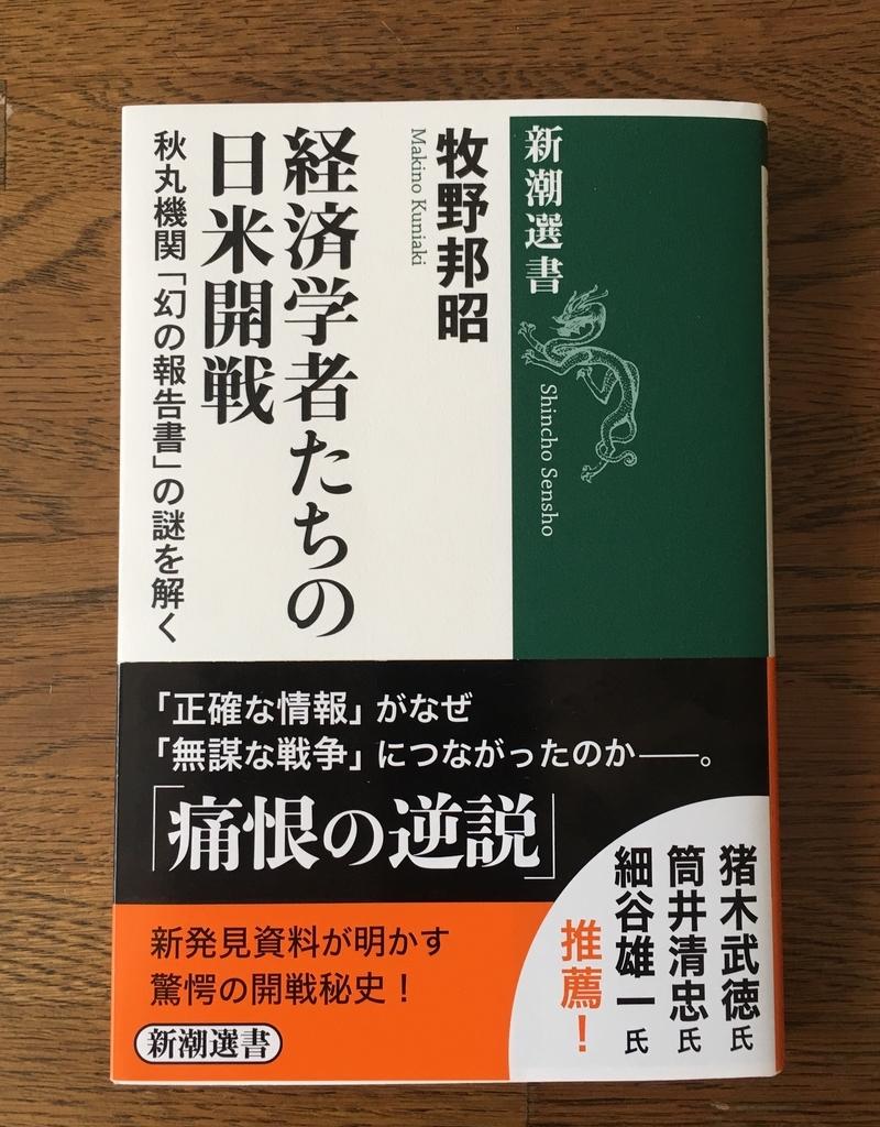 f:id:kiyomiya-masaaki:20181110135542j:plain