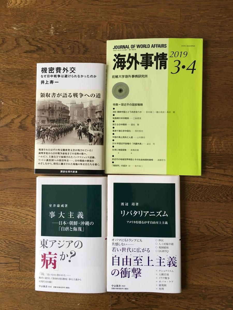 f:id:kiyomiya-masaaki:20190328134401j:plain