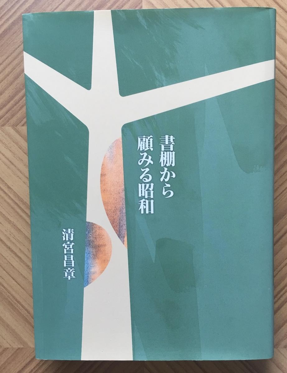 f:id:kiyomiya-masaaki:20210525142648j:plain