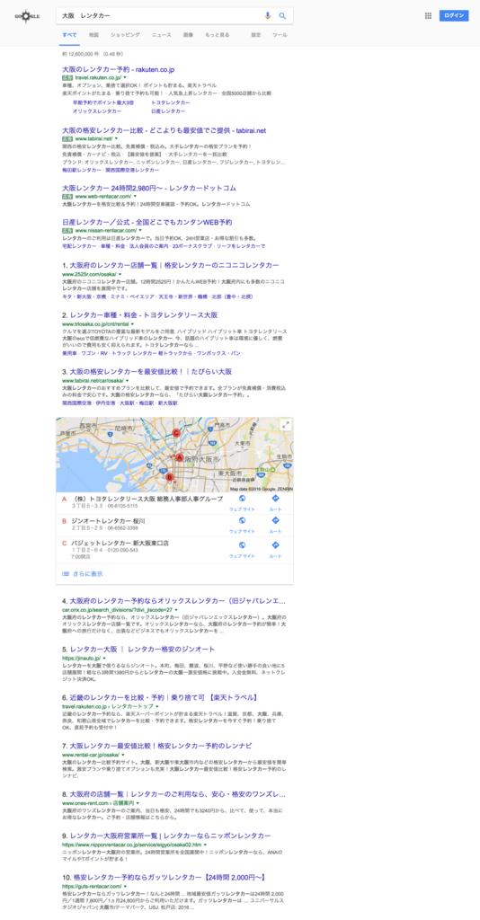 大阪レンタカーでの検索結果