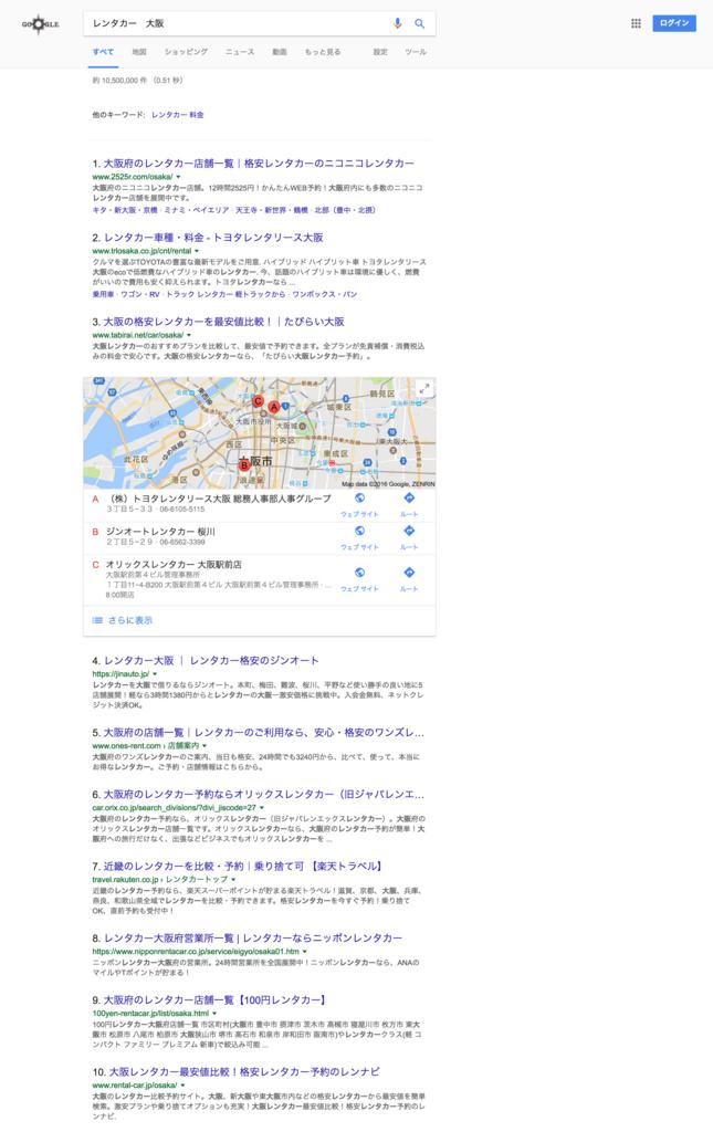 レンタカー大阪での検索結果
