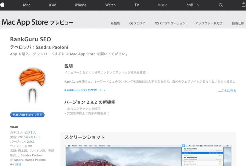 App StoreからRankGuruをダウンロード