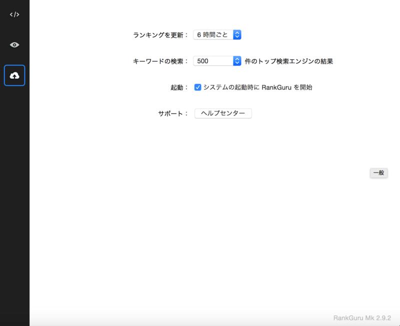 RankGuruの更新時間と検索数を設定