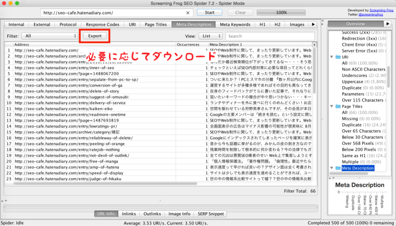 カエル screaming frog seo を使うと簡単なサイト分析もできてサーバー