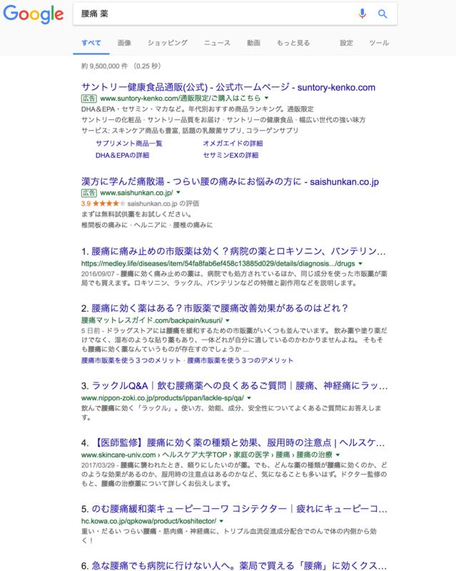 検索結果にECサイトはないのはGoogleがECサイトを求めていないから